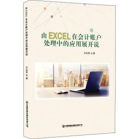 由EXCEL在会计账户处理中的应用展开说