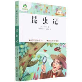 昆虫记/大语文新阅读经典书系