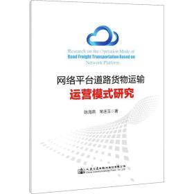 网络平台道路货物运输运营模式研究