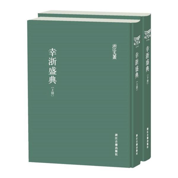 浙江文丛幸浙盛典(精装繁体影印)