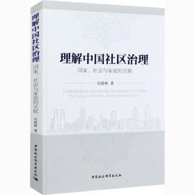 理解中国社区治理:国家、社会与家庭的关联