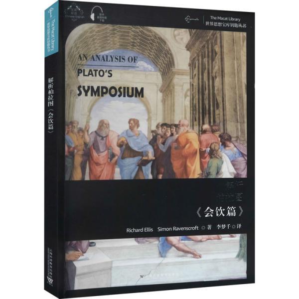 世界思想宝库钥匙丛书:解析柏拉图《会饮篇》