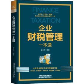 企业财税管理一本通 税务 邵永为
