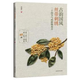 古韵国风丝带刺绣:二十四节气的植物花卉