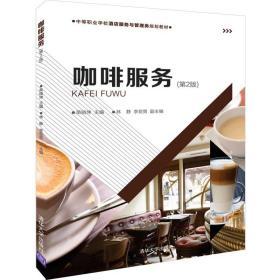 咖啡服务(第2版)荣晓坤等