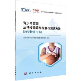 青少年篮球运动技能等级标准与测试方教学指导用书 体育理论 青少年运动技能等级标准研制组
