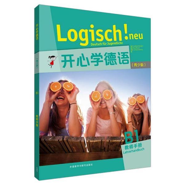 开心学德语(青少版)(B1)(教师手册)