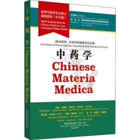 中药学·世界中医学专业核心课程教材(中文版)