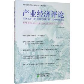 产业经济评论 第20卷 第2辑,2021年6月 经济理论、法规