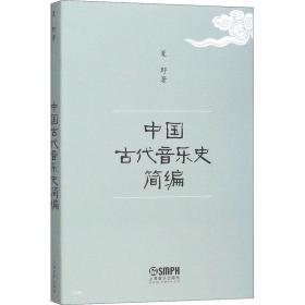 中国古代音乐史简编 音乐理论 夏野