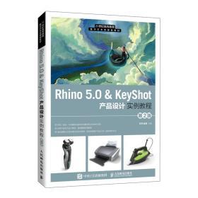 rhino 5.0 & keyshot 产品设计实例教程 (第2版) 大中专公共计算机 艾萍  赵博