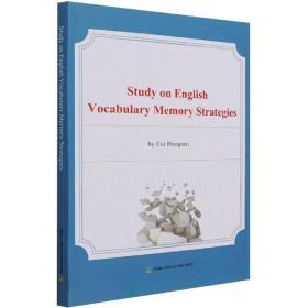 英语词汇记忆策略研究(英文版)