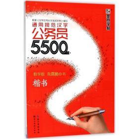 公务员5500字 学生常备字帖 荆霄鹏 书