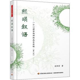 熙琄叙语——一个心理咨询师的成长历程(第2版) 心理学 吴熙琄