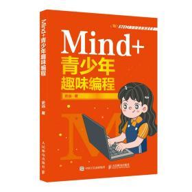 mind+青少年趣味编程 编程语言 史远