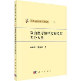 计算方法丛书·典藏版(17):双曲型守恒律方程及其差分方法