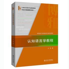 认知语言学教程