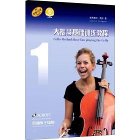 大提琴基础训练教程1(附音频)
