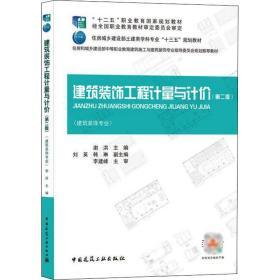 建筑装饰工程计量与计价(第二版)