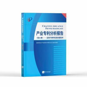 產業分析報告(第81冊)——應用于即時檢測關鍵技術 法學理論 知識產權局學術委員會