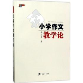 小学作文教学论