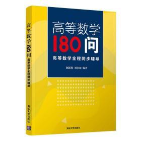 高等数学180问--高等数学全程同步辅导