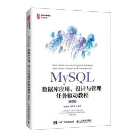 mysql数据库应用、设计与管理任务驱动教程(微课版) 大中专理科计算机 陈承欢 汤梦姣