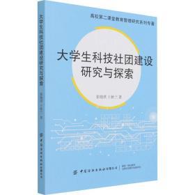 大学生科技社团建设研究与探索 教学方法及理论 张晓琪,王秋兰