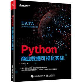 Python商业数据可视化实战(全彩)