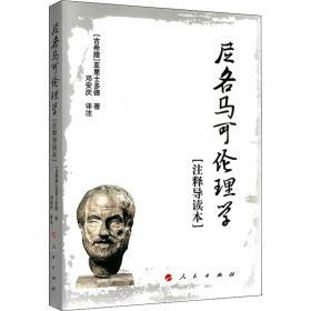尼各马可伦理学(注释导读本) 伦理学、逻辑学 (古希腊)亚里士多德