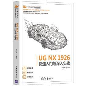 ug nx 1926快速入门与深入实战 图形图像 邵为龙