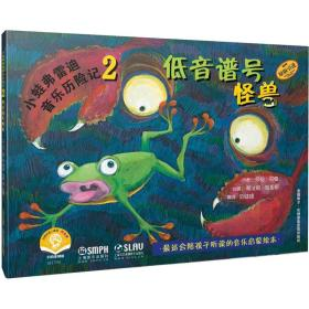小蛙弗雷迪音乐历险记2——低音谱号怪兽 扫码赠送配套音频 全彩音乐启蒙绘本 原版引进