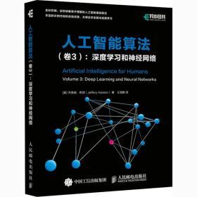 人工智能算法 卷3 深度学习和神经网络(全彩印刷)