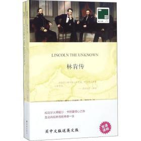 双语译林:林肯传(附英文原版1本)