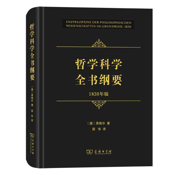 哲学科学全书纲要(1830年版)