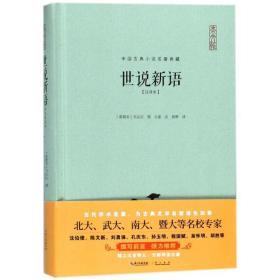 世说新语(注译本)-中国古典名著典藏(第二辑)