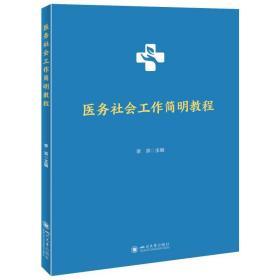 医务社会工作简明教程 大中专理科医药卫生 李滨