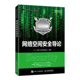 网络空间安全导论 大中专理科计算机 360安全人才能力发展中心
