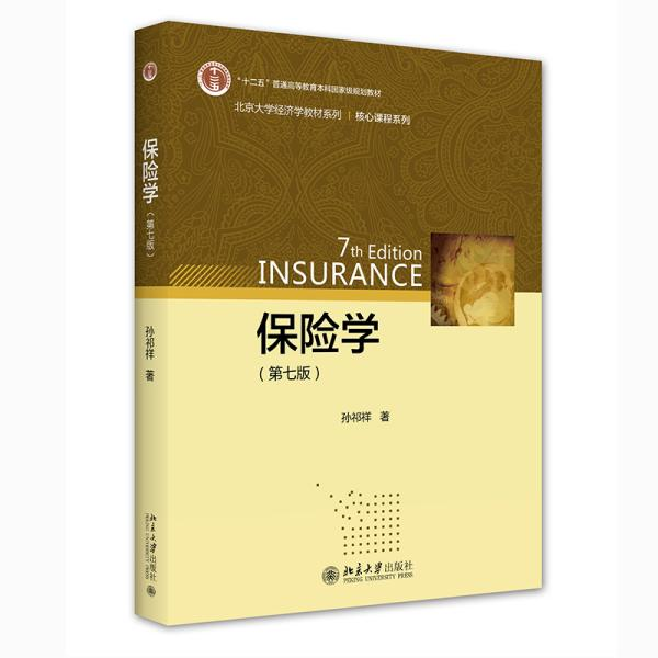 保险学(第七版)