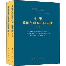 牛津政治学研究方法手册(上、下册)