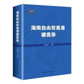海南自由贸易港建言录 商业贸易 迟福林