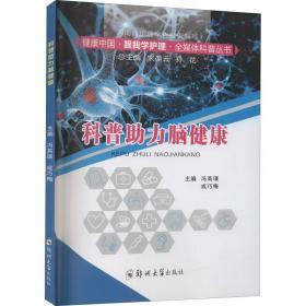 科普助力脑健康/健康中国·跟我学护理·全媒体科普丛书