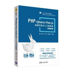 php+jquery+vue.js全栈开发从入门到实战 网页制作 徐辉, 卢守东, 蒋曹清编著