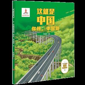 你好,中国路 交通运输 许成汉/著