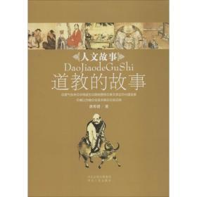 人文故事丛书:道教的故事