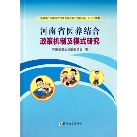 河南省医养结合政策机制及模式研究 社会科学总论、学术 王良启