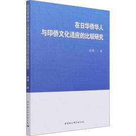 在日华侨华人与印侨文化适应的比较研究