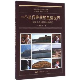 一个当代萨满的生活世界:维吾尔老人阿布拉访问记