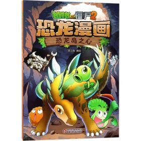 植物大战僵尸2·恐龙漫画 少儿科普 笑江南 编绘