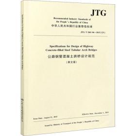 公路钢管混凝土拱桥设计规范(英文版)JTG/T D65-06—2015(EN)
